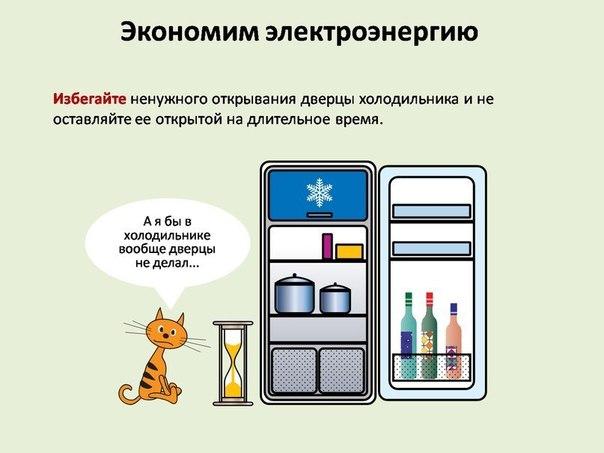 Холодильник2