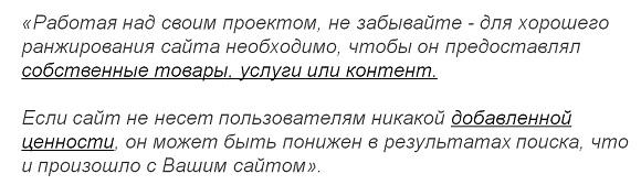 Комментарий Яндекситов