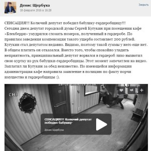 Видеозапись на странице Щербухи