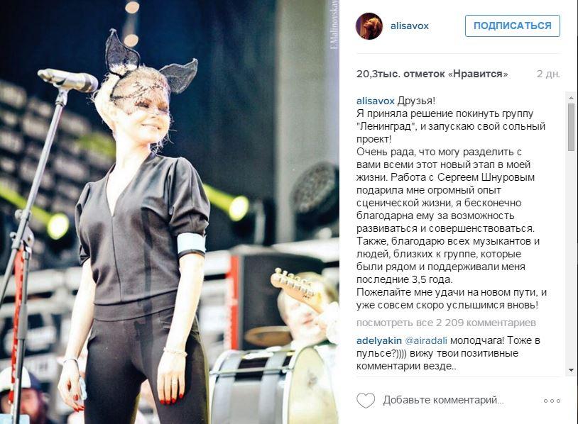Страница Алисы Вокс в Инстаграме