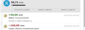 вебмани поступление 50 рублей