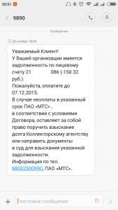 мошенники 9890