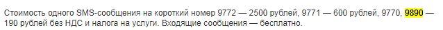 номер 9890 стоимость сообщения