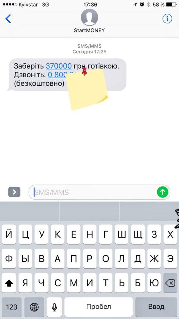start money украина смс