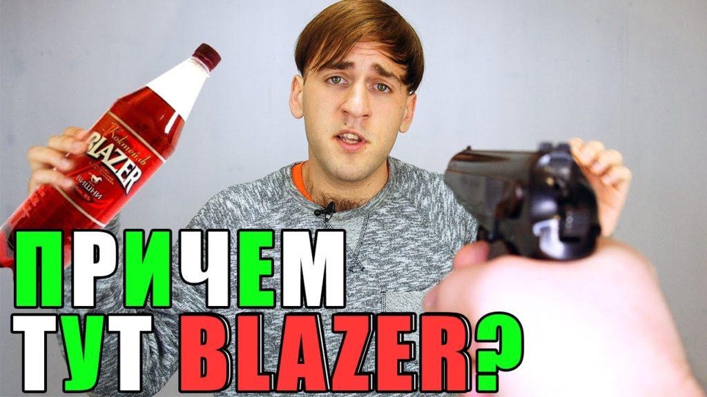 Сколько градус в пивном напитке Blazer