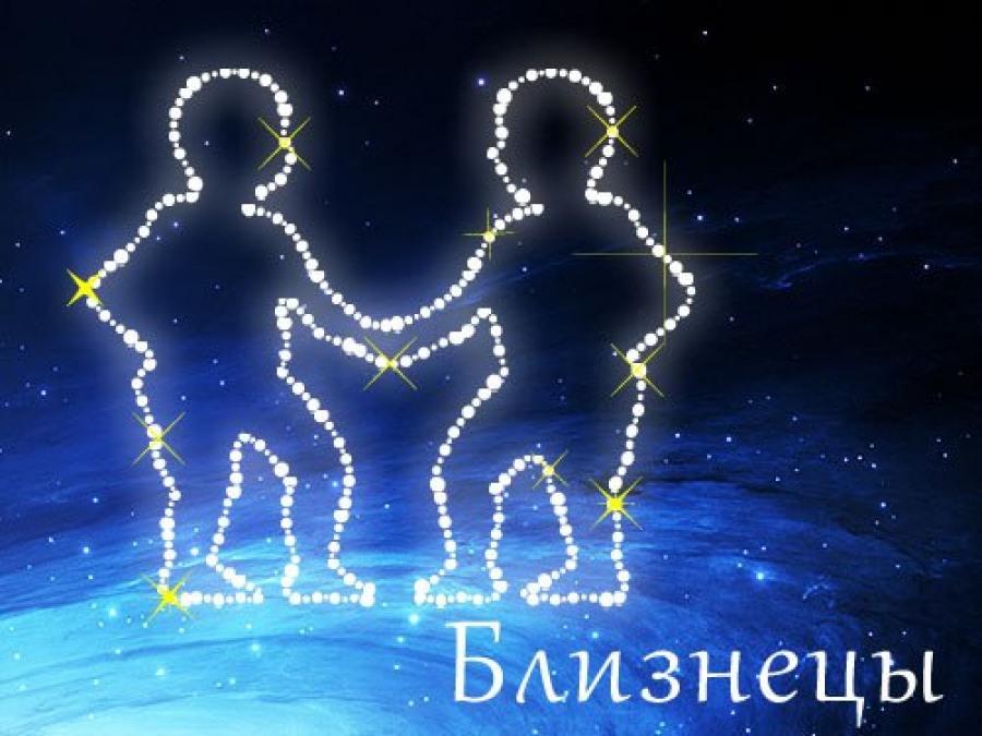 Открытка, картинки по знакам зодиака месяца близнецы