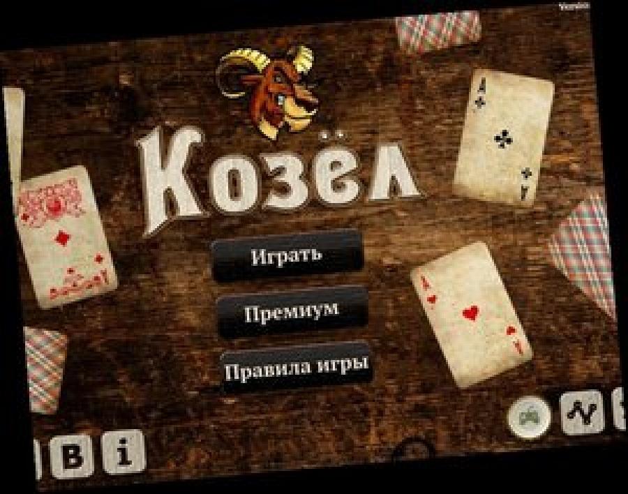 в видео урок как козла играть карты в