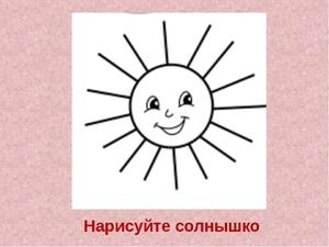 Рисуем солнце
