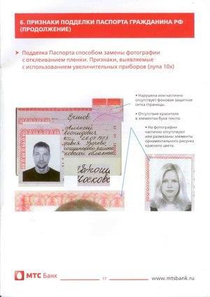 Пособие по определению подлинности паспорта