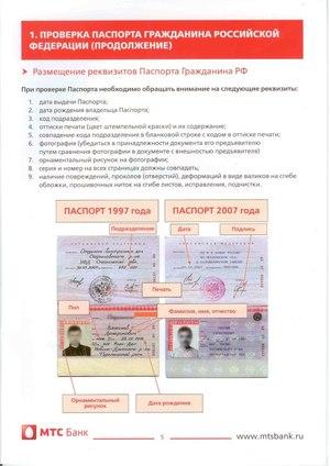 Продолжение пособия по определению подлинности паспорта гражданина