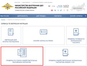 Проверить подлинность паспорта на сайте онлайн