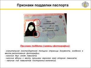 Признаки подделки скана паспорта гражданина