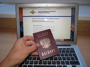 Определить подлинность паспорта гражданина