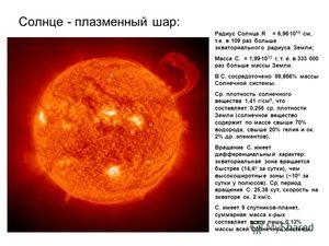 Солнце  это плазменный шар