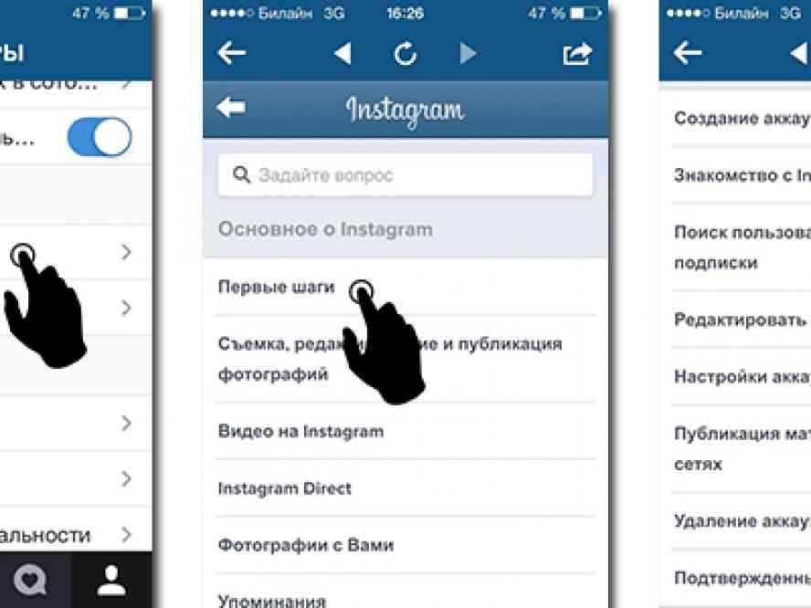 как удалить фото на странице инстаграм