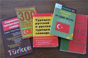 Особенности турецкого языка