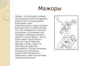 Определение мажоров