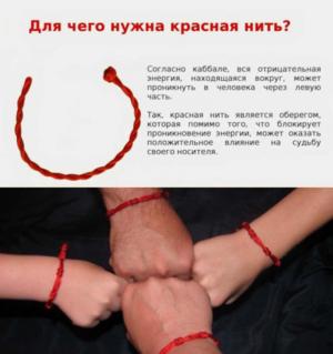 Для чего носят красную нить