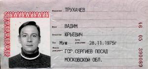 Важные сведения: серия и номер паспорта