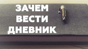 Для чего нужно вести дневник