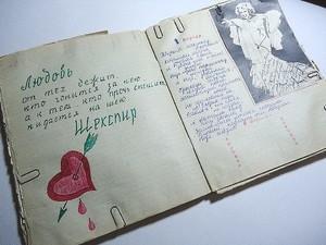 Детский дневник - ностальгия