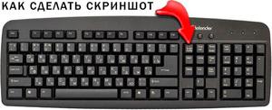Чтобы сделать скрин экрана, можно использовать специальные клавиши