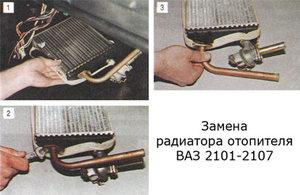 Замена радиатора отопителя - полезные советы