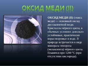 Характеристика оксидов