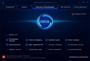 Оптимизация компьютера для улучшения