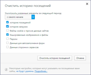 Как удалить историю в браузере