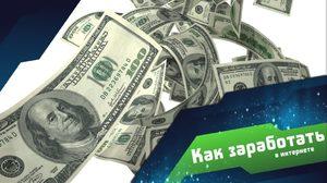 Как можно самостоятельно заработать деньги