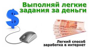Способ заработка денег