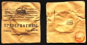 Какими были советские презервативы