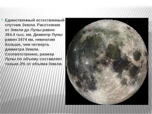 Земля и луна расстояние