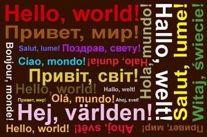 Как звучит слово привет