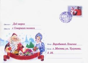 Написать  Деду Морозу