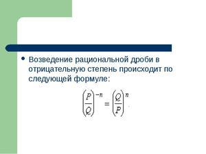 Отрицательная степень числа