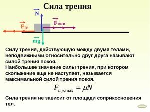 kak-po-formule-uznat-silu-tyagi.jpg