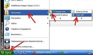 Как посмотреть скриншот на компьютере. Место хранения скриншотов в Windows 7