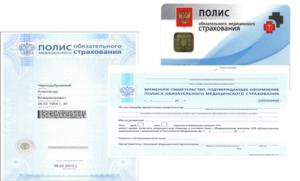 Как получить полис обязательного медицинского страхования в Москве?