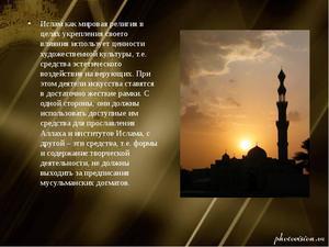 Ислам – религия арабов