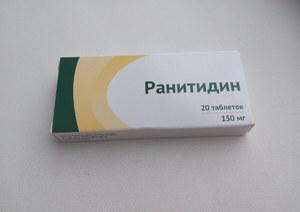 Ранитидин от болей в животе