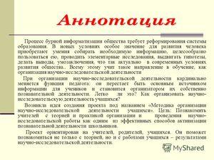 Качественные характеристики аннотации