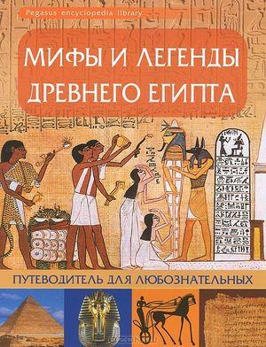 Таинства древнего Египта