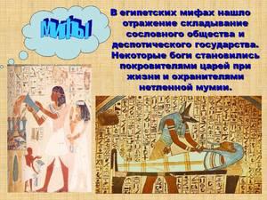 Мифалогия древнего Египта