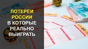 Лотереи и правила игры в них