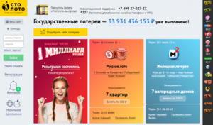 Лотереи в Росии