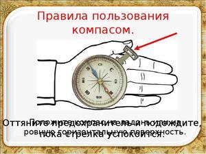 Как определить стороны света по компасу