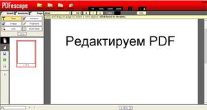 Как правильно редактировать файл  PDF