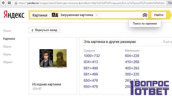 Найти совпадение фото в интернете